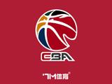 CBA常规赛:四川五粮金樽VS广东东莞大益